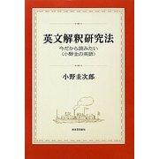 """英文解釈研究法―今だから読みたい""""小野圭の英語"""" [単行本]"""
