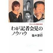 わが記者会見のノウハウ―スキャンダル克服の秘訣 [単行本]