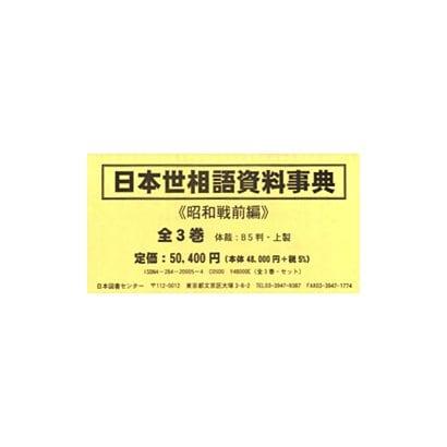 日本世相語資料事典 昭和戦前編(全3巻) [事典辞典]