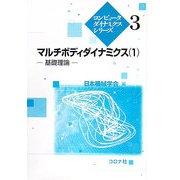 マルチボディダイナミクス〈1〉基礎理論(コンピュータダイナミクスシリーズ〈3〉) [全集叢書]