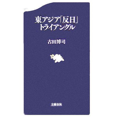 東アジア「反日」トライアングル(文春新書) [新書]