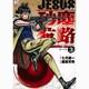 JESUS 砂塵航路<3>(ビッグ コミックス) [コミック]