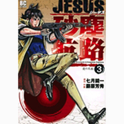 JESUS砂塵航路 3(ビッグコミックス) [コミック]