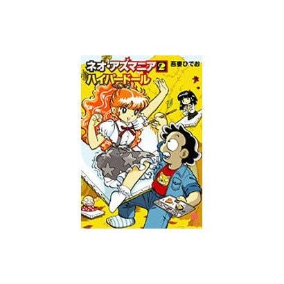 ネオ・アズマニア 2(ハヤカワコミック文庫 ア 4-10) [文庫]