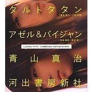 しょうがないマイラブ/入り鉄砲に出女PHOTO&DVD BOOK [単行本]
