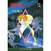地球へ 2(中公文庫 コミック版 た 1-2) [文庫]