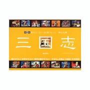 三国志・巻之三21巻~30巻セット 愛蔵版(全10巻) [単行本]