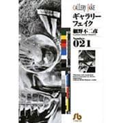 ギャラリーフェイク〔小学館文庫〕<21>(コミック文庫(青年)) [文庫]