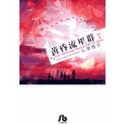 黄昏流星群〔小学館文庫〕<7>(コミック文庫(青年)) [文庫]