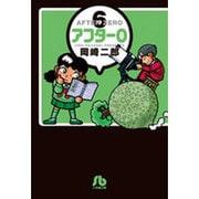 アフター0 6(小学館文庫 おF 6) [文庫]
