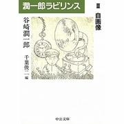 潤一郎ラビリンス〈3〉(中公文庫) [文庫]
