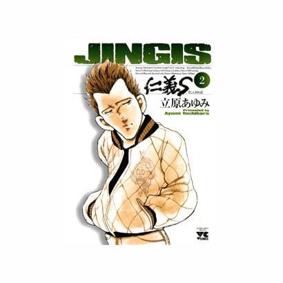 仁義S 2(ヤングチャンピオンコミックス) [コミック]