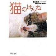 猫のほんね(中公文庫) [文庫]