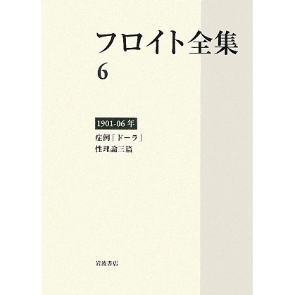 ヨドバシ.com - フロイト全集〈6...