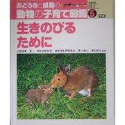 おどろきと感動の動物の子育て図鑑〈5〉生きのびるために [図鑑]