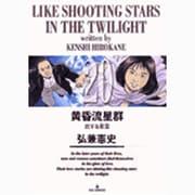 黄昏流星群<20>(ビッグ コミックス) [コミック]
