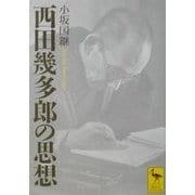 西田幾多郎の思想(講談社学術文庫) [文庫]