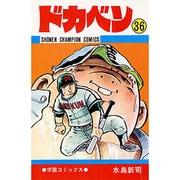 ドカベン 36(少年チャンピオン・コミックス) [コミック]