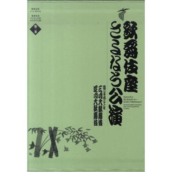 歌舞伎座さよなら公演 16か月全記録<第2巻>-三月大歌舞伎/四月大歌舞伎(歌舞伎座さよなら公演)