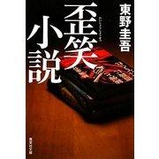 歪笑小説(集英社文庫) [文庫]