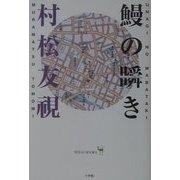 鰻の瞬き(サライBOOKS) [単行本]