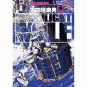MOONLIGHT MILE<7>(ビッグ コミックス) [コミック]