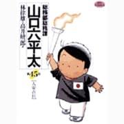 総務部総務課 山口六平太<45>(ビッグ コミックス) [コミック]