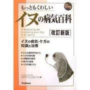 もっともくわしいイヌの病気百科―イヌの病気・ケガの知識と治療 改訂新版 [単行本]