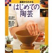 基礎からわかるはじめての陶芸―自分だけのやきものを作ろう!(基礎からわかるBOOK) [単行本]