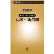 天誅と新選組―幕末バトル・ロワイヤル(新潮新書) [新書]