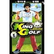 KING GOLF<1>(少年サンデーコミックス) [コミック]