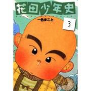 花田少年史 3(モーニングKC) [コミック]