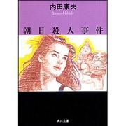 朝日殺人事件(角川文庫) [文庫]