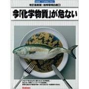 地球環境白書 6 改訂最新版-今「地球環境」が危ない [全集叢書]