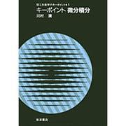 キーポイント微分積分―理工系数学のキーポイント〈1〉 [全集叢書]