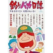 釣りバカ日誌<1>-鯉の巻(ビッグ コミックス) [コミック]