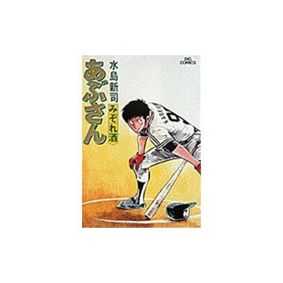 あぶさん<29>-みぞれ酒(ビッグ コミックス) [コミック]