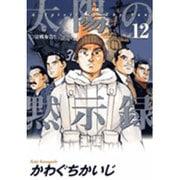 太陽の黙示録 vol.12(ビッグコミックス) [コミック]