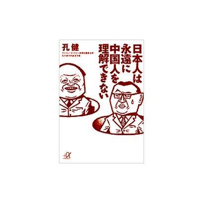 日本人は永遠に中国人を理解できない(講談社プラスアルファ文庫) [文庫]