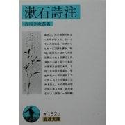 漱石詩注(岩波文庫) [文庫]