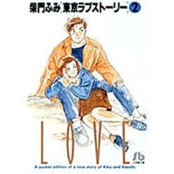 東京ラブストーリー〔小学館文庫〕<2>(コミック文庫(青年)) [文庫]