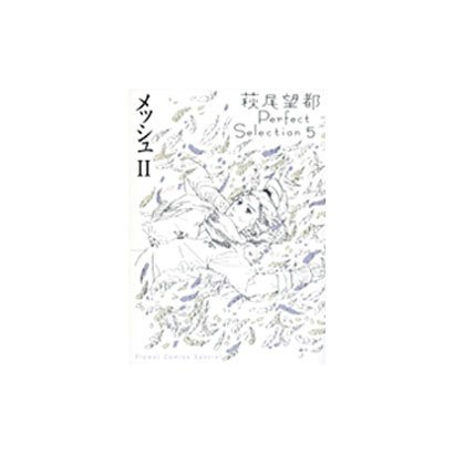 メッシュ<2>-萩尾望都パーフェクトセレクション 5(フラワーコミックス α) [コミック]