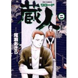 蔵人<2>(ビッグ コミックス) [コミック]