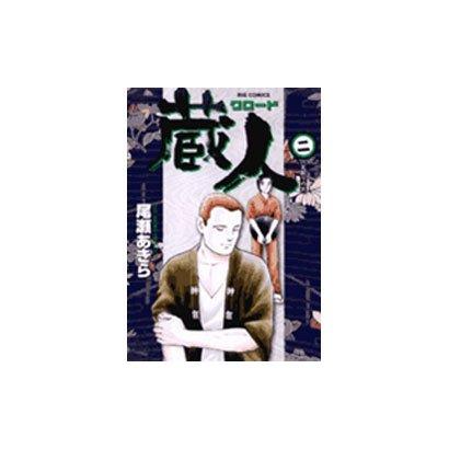 蔵人 2(ビッグコミックス) [コミック]