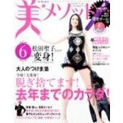 美メソッド Vol.3 (2012)(角川SSCムック) [ムックその他]