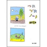 つれづれノート(角川文庫) [文庫]