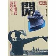 太平洋戦争 日本の敗因〈1〉日米開戦 勝算なし(角川文庫) [文庫]