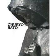 佐藤忠良―彫刻七十年の仕事 [単行本]