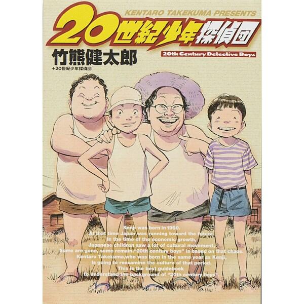 20世紀少年探偵団(ビッグ コミックス) [コミック]