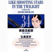 黄昏流星群<34>(ビッグ コミックス) [コミック]